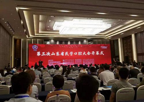 烟台康特口腔出席第三次山东省民营口腔大会